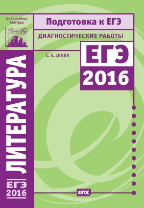 Литература. Подготовка к ЕГЭ в 2016 году. Диагностические работы photo №1
