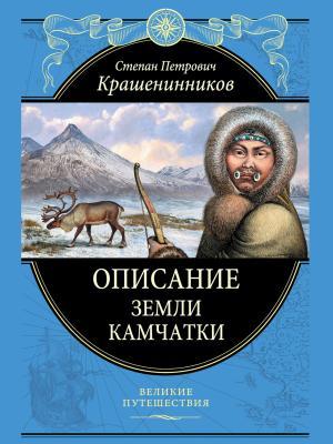 Описание земли Камчатки photo №1