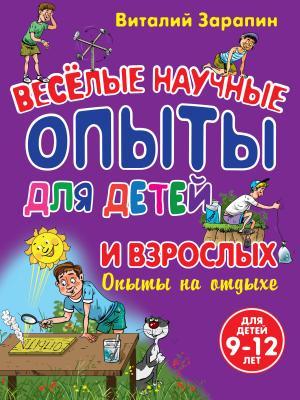 Веселые научные опыты для детей и взрослых. Опыты на отдыхе photo №1