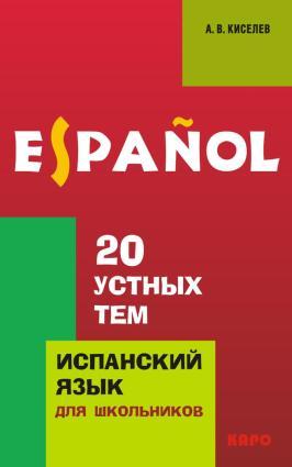20 устных тем по испанскому языку для школьников (+MP3) photo №1