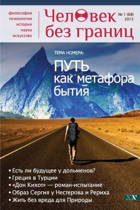 Журнал «Человек без границ» №1 (68) 2015 Foto №1