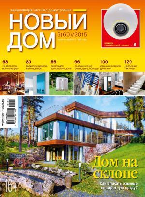 Журнал «Новый дом» №05/2015