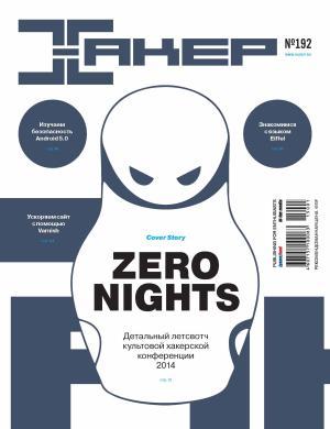 Журнал «Хакер» №01/2015 Foto №1