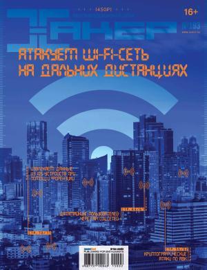 Журнал «Хакер» №02/2015 Foto №1