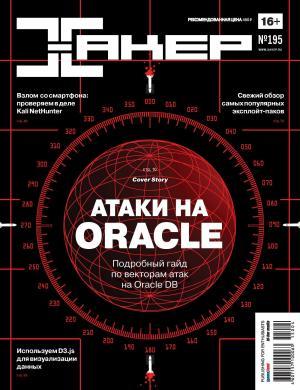 Журнал «Хакер» №04/2015 Foto №1