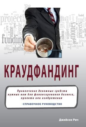 Краудфандинг. Справочное руководство по привлечению денежных средств Foto №1