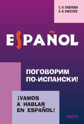 Поговорим по-испански! Курс разговорного испанского языка (+MP3) photo №1