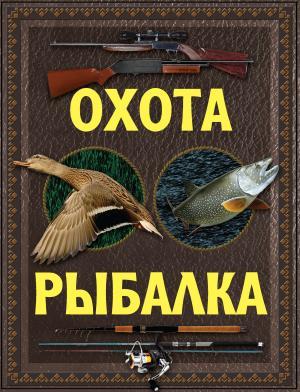 Охота. Рыбалка photo №1
