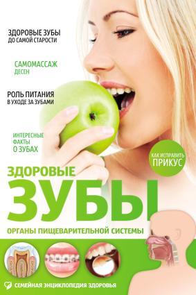 Здоровые зубы. Органы пищеварительной системы photo №1