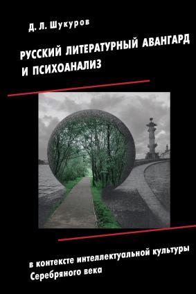 Русский литературный авангард и психоанализ в контексте интеллектуальной культуры Серебряного века Foto №1