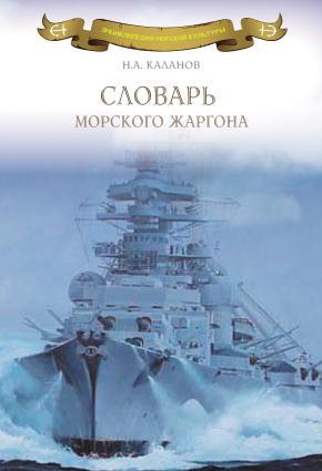 Словарь морского жаргона photo №1