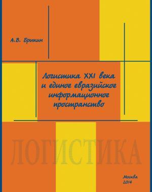 Логистика XXI века и единое евразийское информационное пространство Foto №1