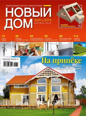 Журнал «Новый дом» №06/2015 photo №1