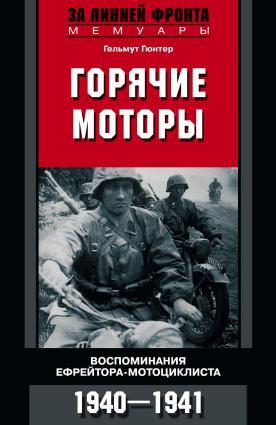 Горячие моторы. Воспоминания ефрейтора-мотоциклиста. 1940–1941