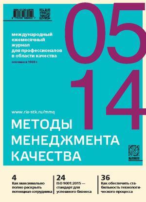 Методы менеджмента качества № 5 2014 Foto №1