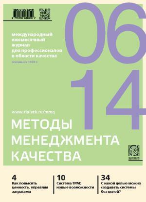 Методы менеджмента качества № 6 2014 Foto №1