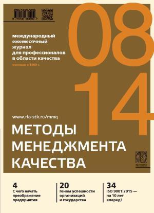 Методы менеджмента качества № 8 2014 Foto №1