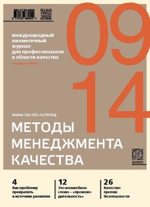 Методы менеджмента качества № 9 2014 Foto №1