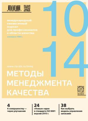 Методы менеджмента качества № 10 2014 Foto №1