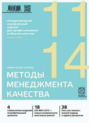 Методы менеджмента качества № 11 2014 Foto №1