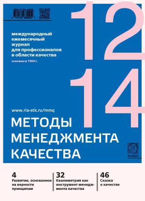 Методы менеджмента качества № 12 2014 Foto №1