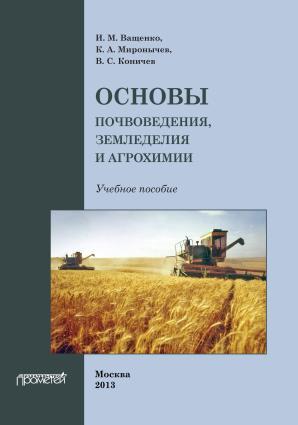 Основы почвоведения, земледелия и агрохимии Foto №1