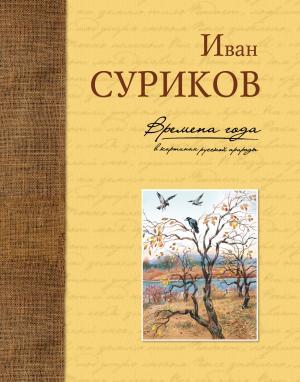 Времена года в картинах русской природы photo №1