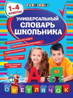 Универсальный словарь школьника. 1-4 классы photo №1