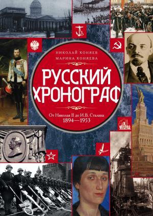 Русский хронограф. От Николая II до И. В. Сталина. 1894–1953 photo №1