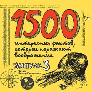 1500 interesnyh faktov, kotorye porazhayut voobrazhenie. Vypusk 3 photo №1