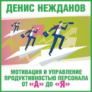 Motivatciya i upravlenie produktivnostyu personala photo №1