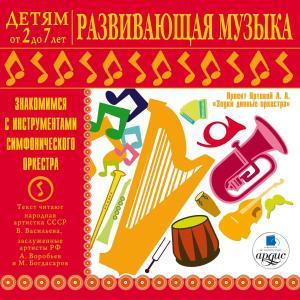 Detyam ot 2 do 7 let. Razvivayushchaya muzyka. Znakomimsya s instrumentami simfonicheskogo orkestra.
