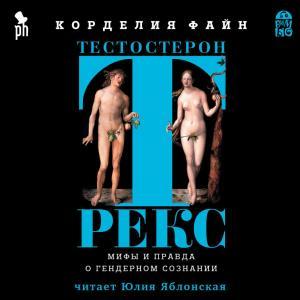 Testosteron Reks. Mify i pravda o gendernom soznanii photo №1