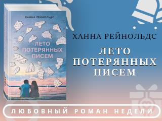 Роман Недели